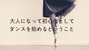 大人になって初心者としてダンスを始めるということ