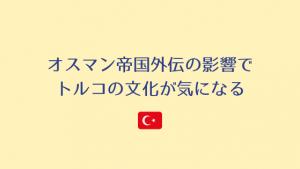 オスマン帝国外伝の影響でトルコの文化が気になる ※シーズン3ネタバレちょっとあり
