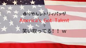 ゆりやんレトリィバァがアメリカズ・ゴット・タレントで笑い取ってるw