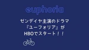 ゼンデイヤ主演のドラマ『ユーフォリア』がHBOでスタート!!